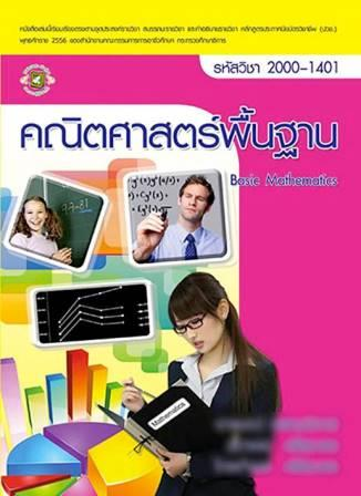 textbookcover.jpg Bad things happen when you don't source your photos properly, and a Thailand-based textbook company has learned that lesson the hard way. 2,000 textbooks are currently being recalled after it was revealed that one of the 'teachers' pictured on the front of the textbook is actually an adult film star.